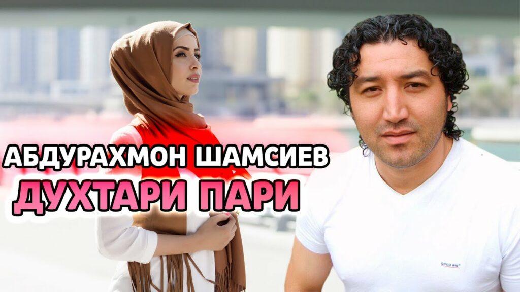 Абдурахмон Шамсиев