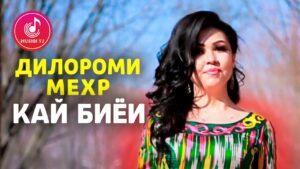 Дилороми Мехр