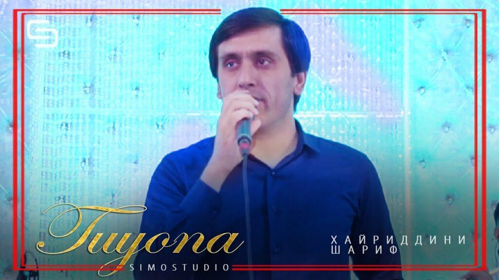 Хайриддини Шариф