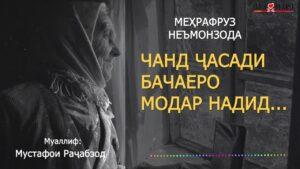 Мехрафруз Неъмонзода
