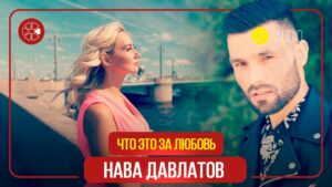 Нава Давлатов
