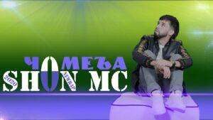 SHON MC - Чомеъа (2020)