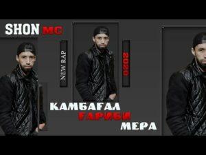 SHON MC - Камбагал Fариби мера