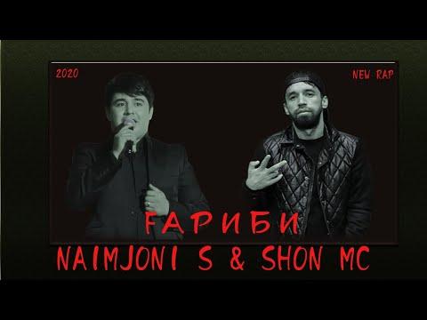 SHON MC ва Наимчони Саидали