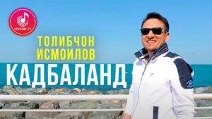 Толибчон Исмоилов