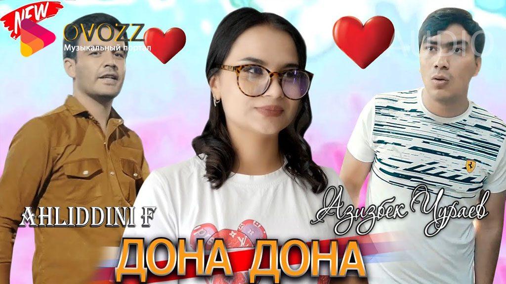 Азизбек Чураев ва Ахлиддини Фахриддин