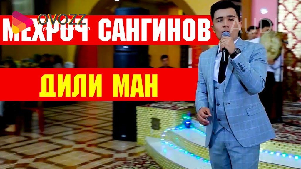 Мехроч Сангинов - Дили ман