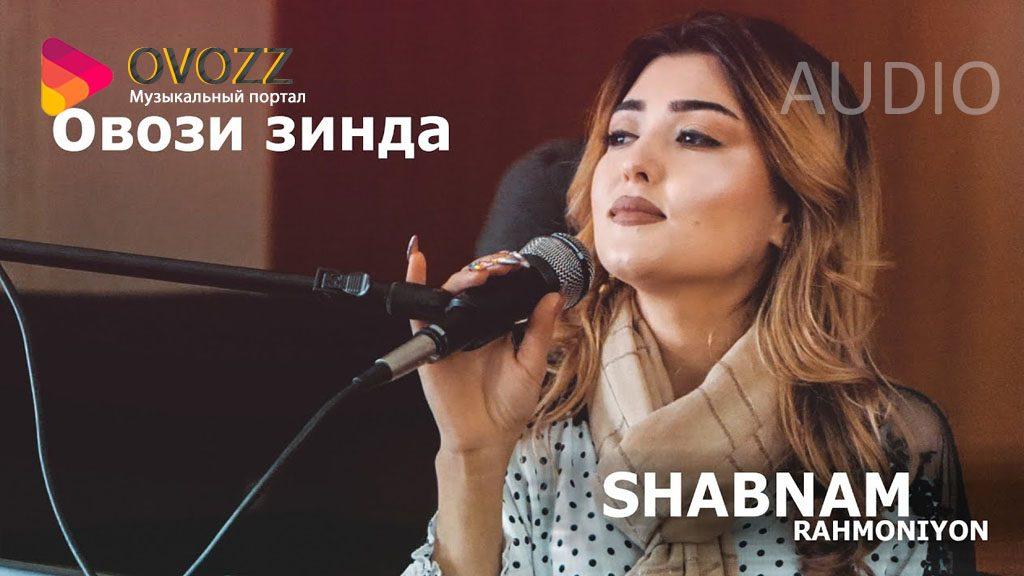 Шабнами Рахмониён