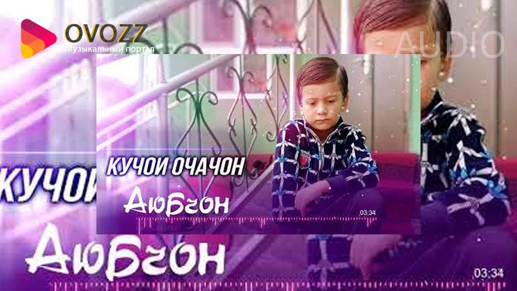 Аюбчон