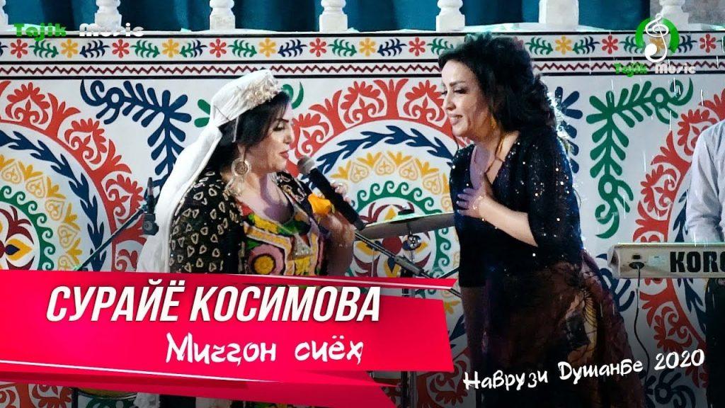 Сурайё Косимова