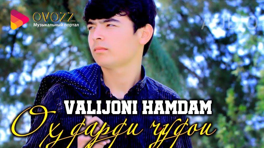 Валичони Хамдам