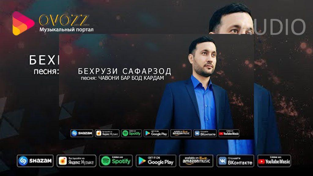 Бехрузи Сафарзод