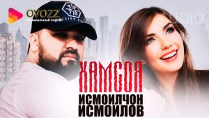 Исмоилчон Исмоилов