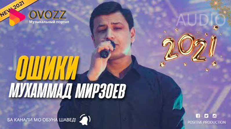 Мухаммад Мирзоева
