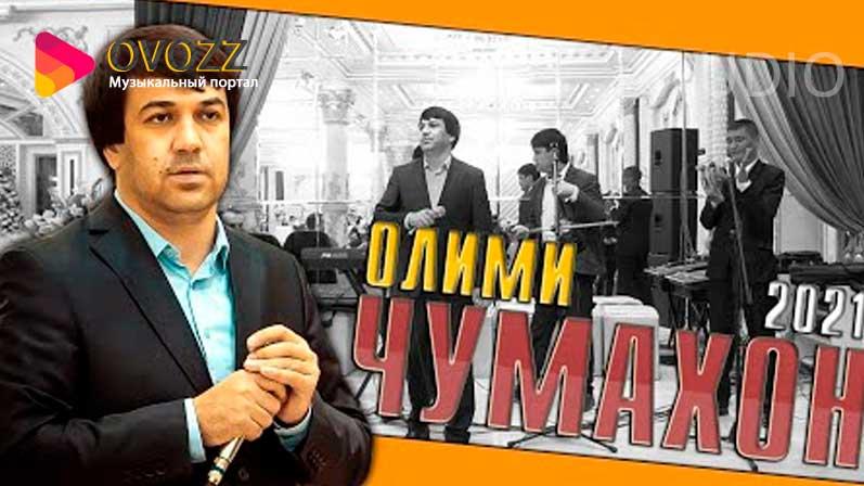Олими Чумахон