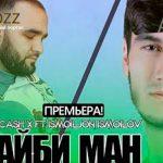 Исмоилчон Исмоилов ва Cash - Айби ман (2021)