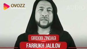 Фаррух Чалилов ( Farrukh Jalilov)