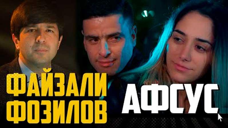 Файзали Фозилов