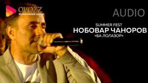 Нобовар Чаноров