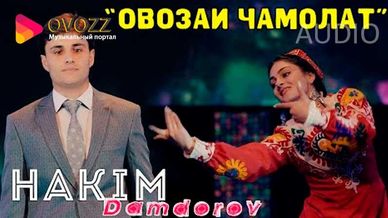 Хаким Дамдоров