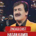 Хасан Камол - Зиндаги чист (2021)