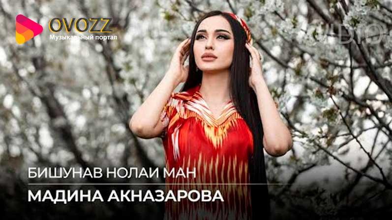 Мадина Акназарова