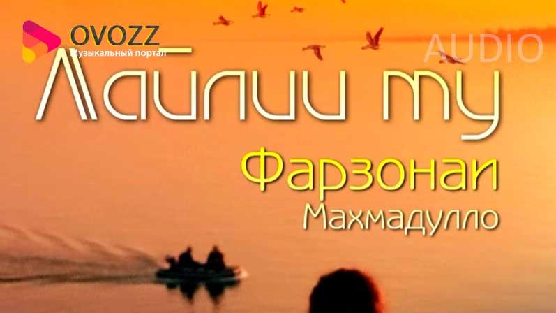 Фарзонаи Махмадулло - Лайлии ту