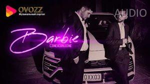 C. ONE x Corleone - Барби (2021)