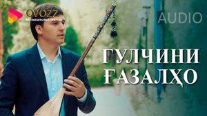 Фируз Файзуллоев - Газалёт